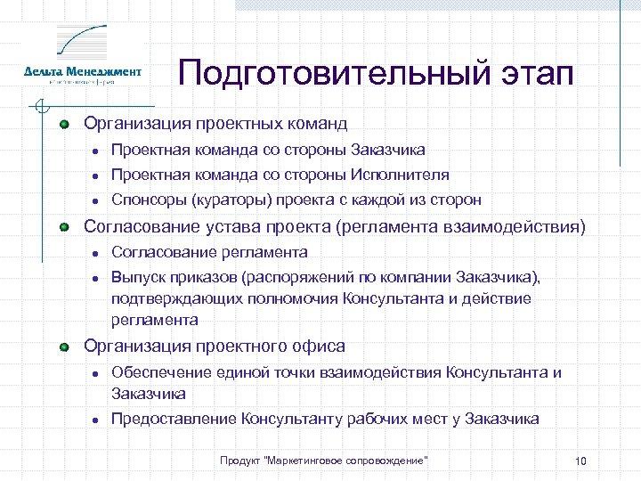 Подготовительный этап Организация проектных команд ● Проектная команда со стороны Заказчика ● Проектная команда