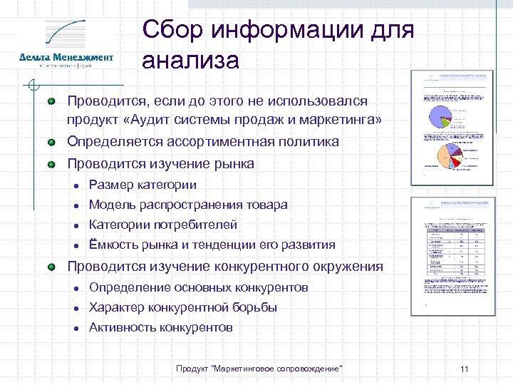 Сбор информации для анализа Проводится, если до этого не использовался продукт «Аудит системы продаж