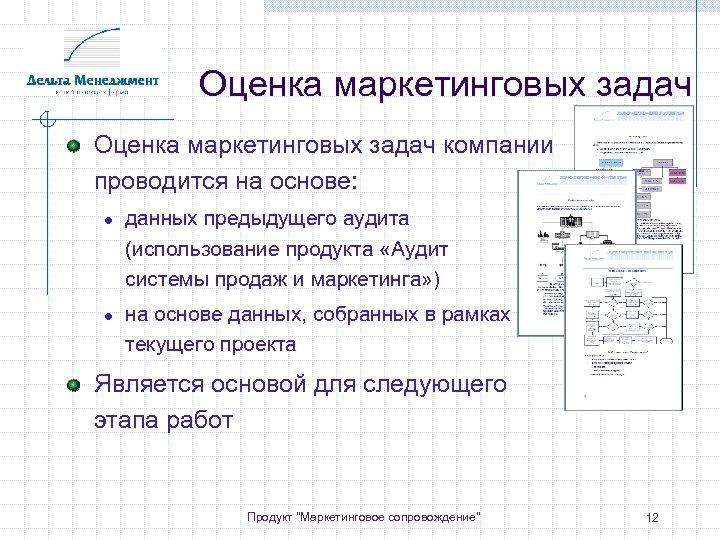 Оценка маркетинговых задач компании проводится на основе: ● данных предыдущего аудита (использование продукта «Аудит