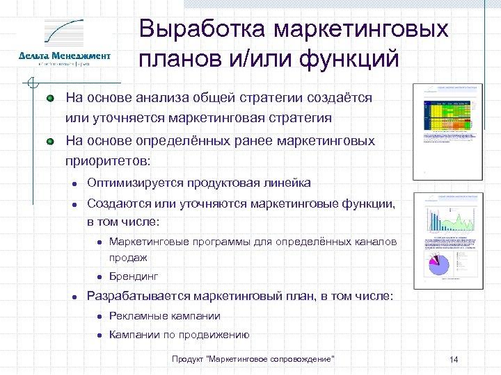 Выработка маркетинговых планов и/или функций На основе анализа общей стратегии создаётся или уточняется маркетинговая