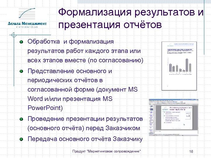 Формализация результатов и презентация отчётов Обработка и формализация результатов работ каждого этапа или всех