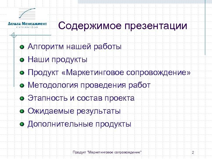 Содержимое презентации Алгоритм нашей работы Наши продукты Продукт «Маркетинговое сопровождение» Методология проведения работ Этапность
