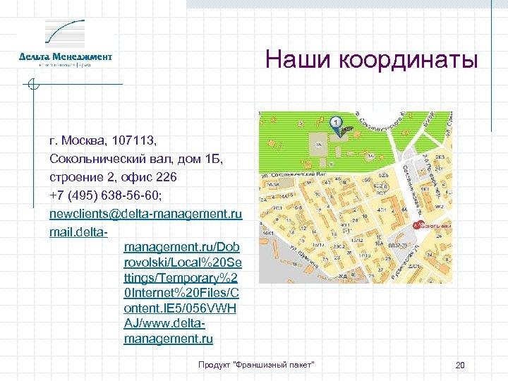 Наши координаты г. Москва, 107113, Сокольнический вал, дом 1 Б, строение 2, офис 226