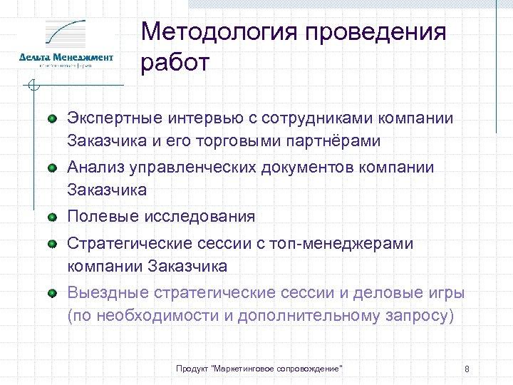 Методология проведения работ Экспертные интервью с сотрудниками компании Заказчика и его торговыми партнёрами Анализ