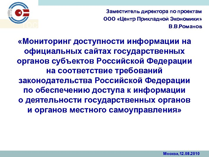 Заместитель директора по проектам ООО «Центр Прикладной Экономики» В. В. Романов «Мониторинг доступности информации