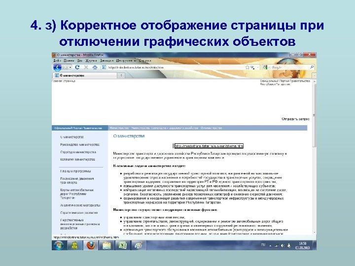 4. з) Корректное отображение страницы при отключении графических объектов