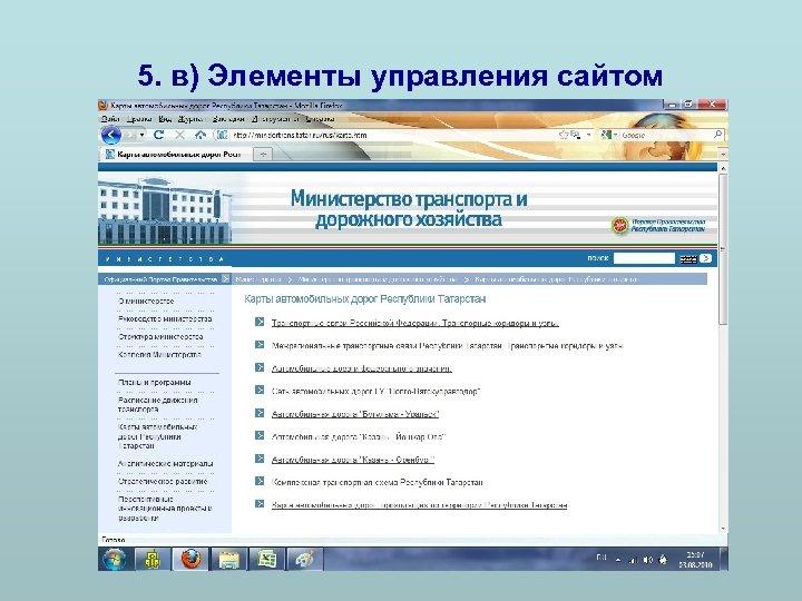 5. в) Элементы управления сайтом