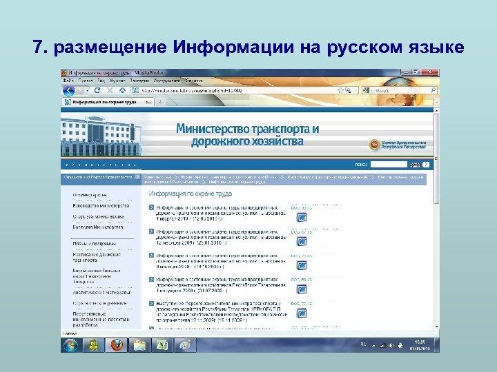 7. размещение Информации на русском языке