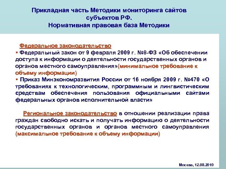 Прикладная часть Методики мониторинга сайтов субъектов РФ. Нормативная правовая база Методики Федеральное законодательство §