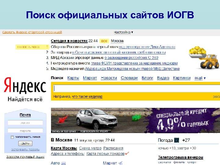 Поиск официальных сайтов ИОГВ