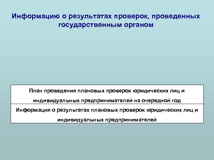 Информацию о результатах проверок, проведенных государственным органом План проведения плановых проверок юридических лиц и