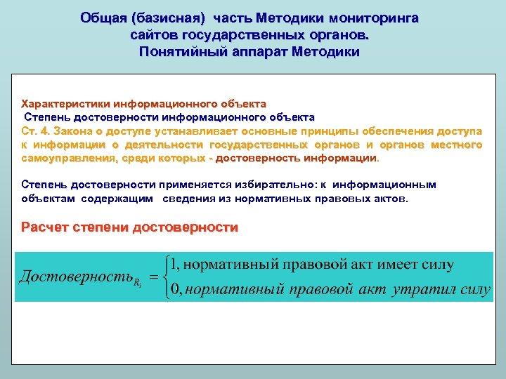Общая (базисная) часть Методики мониторинга сайтов государственных органов. Понятийный аппарат Методики Характеристики информационного объекта