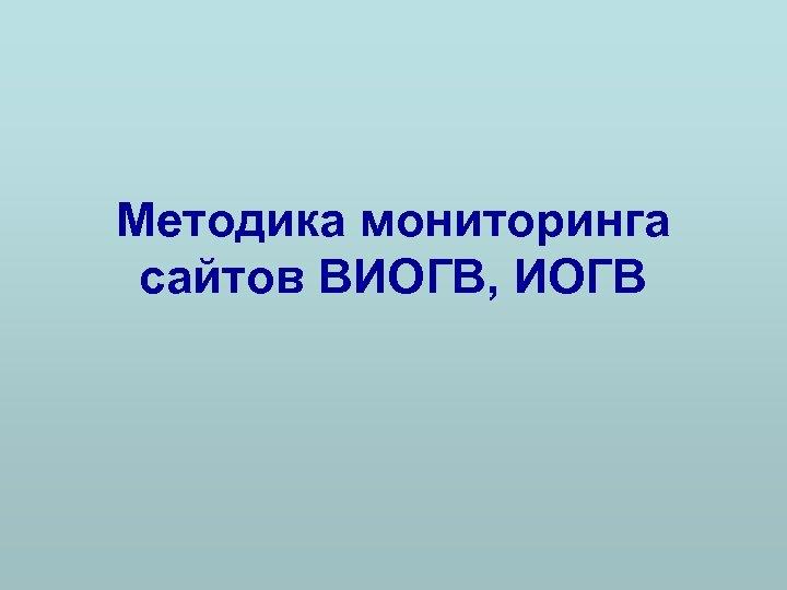 Методика мониторинга сайтов ВИОГВ, ИОГВ