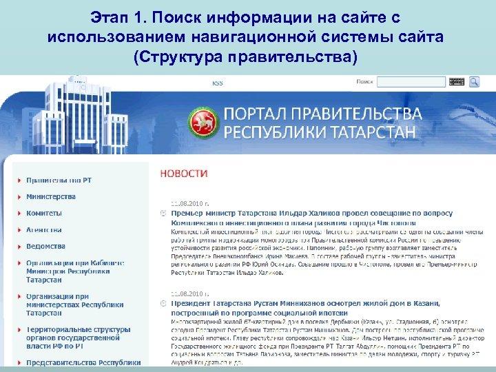 Этап 1. Поиск информации на сайте с использованием навигационной системы сайта (Структура правительства)