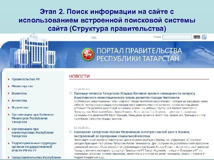 Этап 2. Поиск информации на сайте с использованием встроенной поисковой системы сайта (Структура правительства)