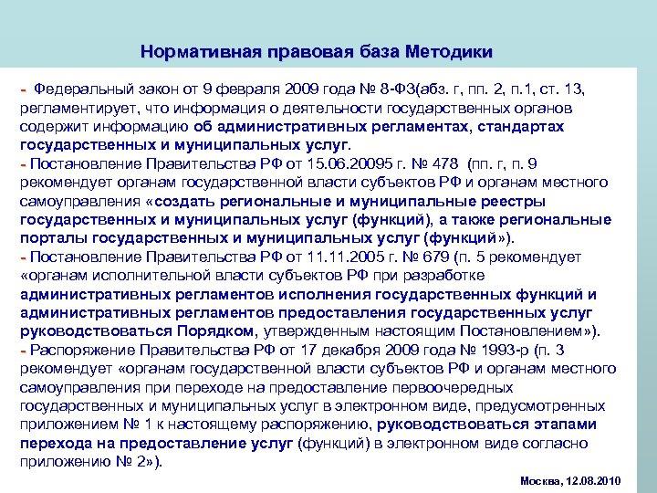 Нормативная правовая база Методики - Федеральный закон от 9 февраля 2009 года № 8