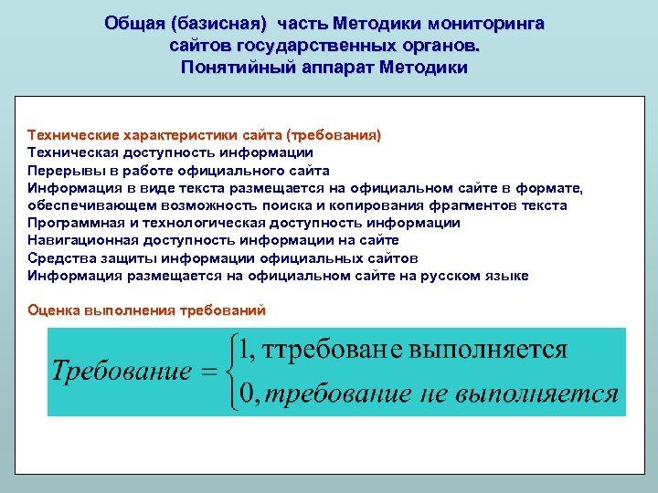 Общая (базисная) часть Методики мониторинга сайтов государственных органов. Понятийный аппарат Методики Технические характеристики сайта
