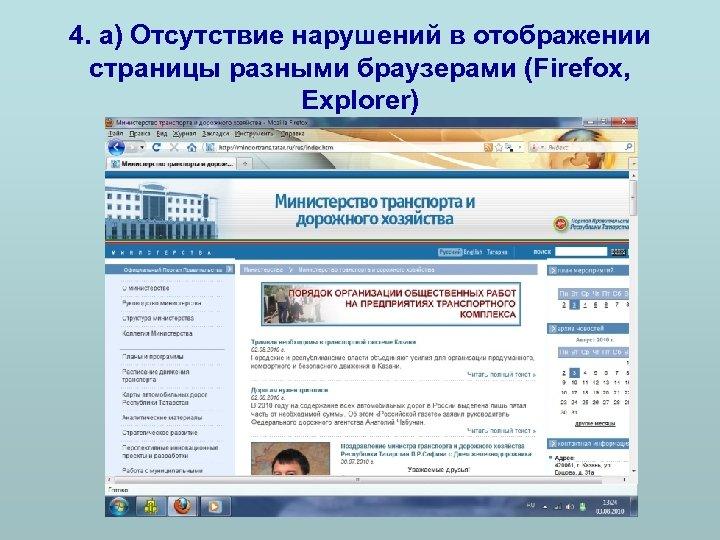 4. а) Отсутствие нарушений в отображении страницы разными браузерами (Firefox, Explorer)
