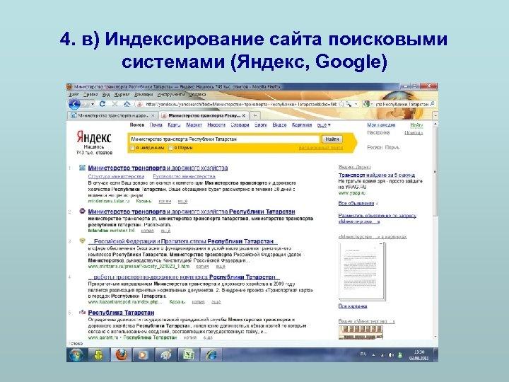 4. в) Индексирование сайта поисковыми системами (Яндекс, Google)