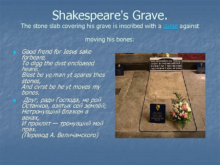 Shakespeare's Grave. The stone slab covering his grave is inscribed with a curse against