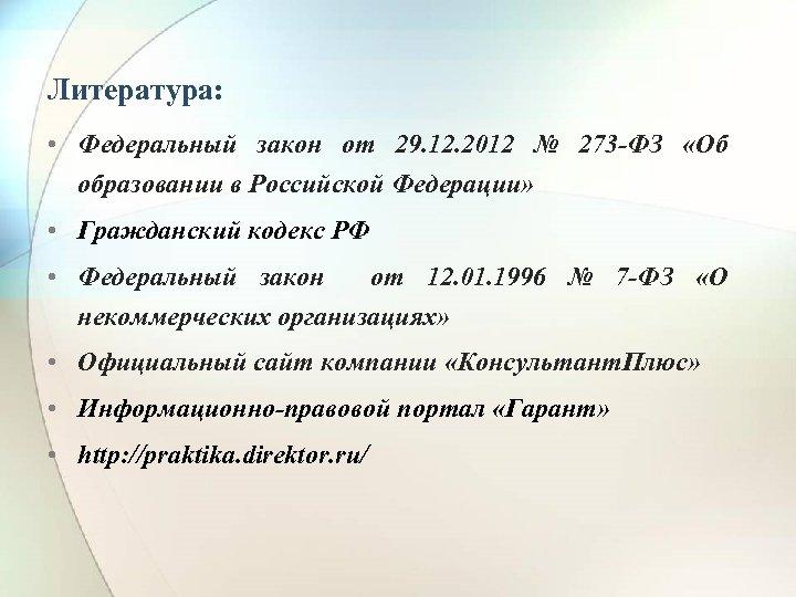 Литература: • Федеральный закон от 29. 12. 2012 № 273 -ФЗ «Об образовании в