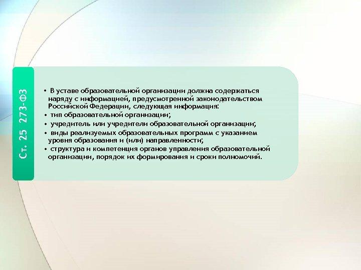 Ст. 25 273 -ФЗ • В уставе образовательной организации должна содержаться наряду с информацией,