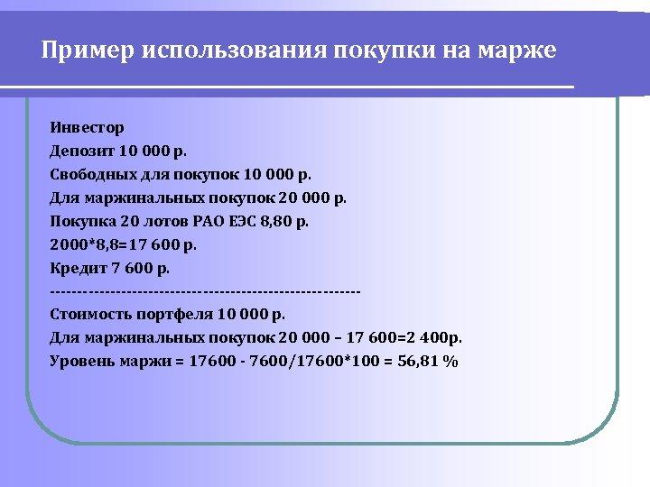 Пример использования покупки на марже Инвестор Депозит 10 000 р. Свободных для покупок 10