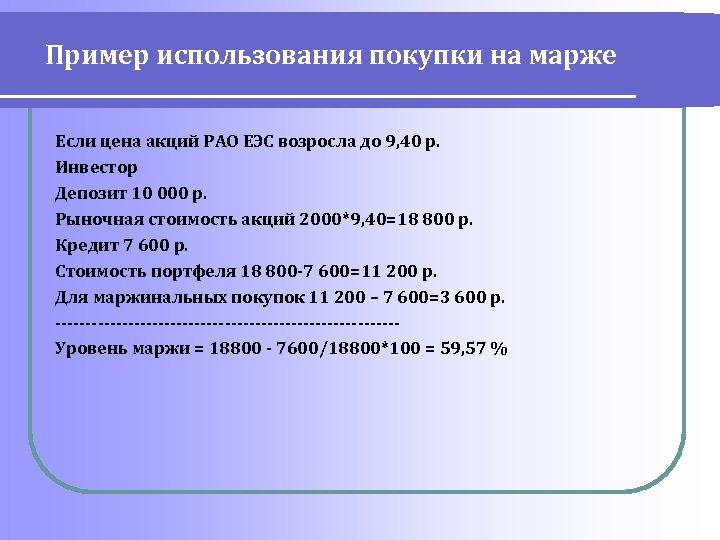 Пример использования покупки на марже Если цена акций РАО ЕЭС возросла до 9, 40