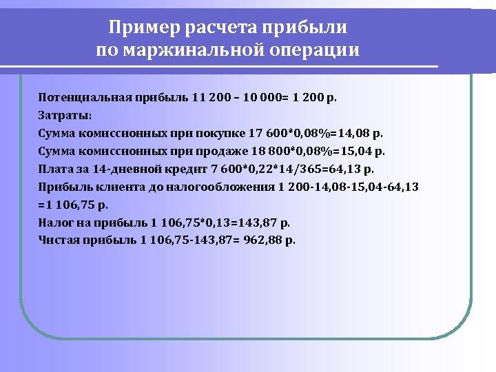 Пример расчета прибыли по маржинальной операции Потенциальная прибыль 11 200 – 10 000= 1