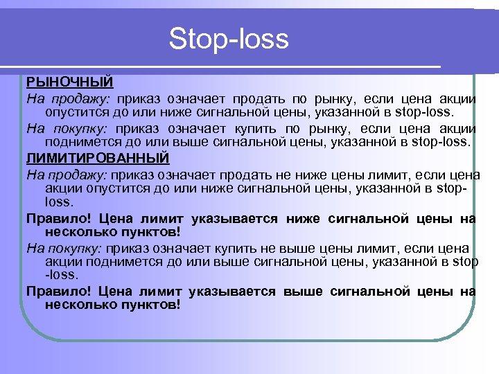 Stop-loss РЫНОЧНЫЙ На продажу: приказ означает продать по рынку, если цена акции опустится до