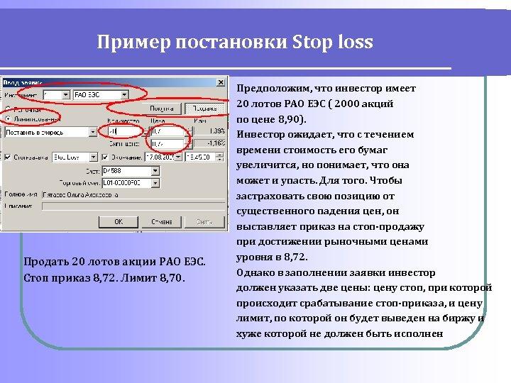 Пример постановки Stop loss Продать 20 лотов акции РАО ЕЭС. Стоп приказ 8, 72.