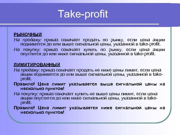 Take-profit РЫНОЧНЫЙ На продажу: приказ означает продать по рынку, если цена акции поднимется до