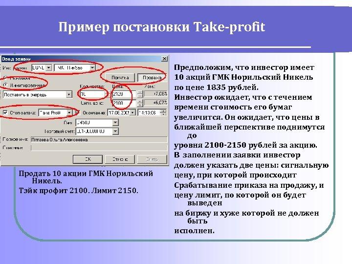 Пример постановки Take-profit Продать 10 акции ГМК Норильский Никель. Тэйк профит 2100. Лимит 2150.