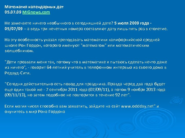 Матемагия календарных дат 05. 07. 09 MIGnews. com Не замечаете ничего необычного в сегодняшней