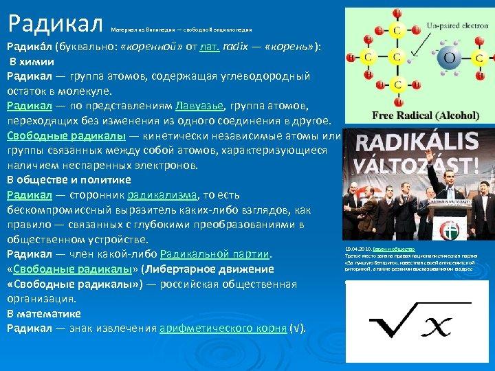 Радикал Материал из Википедии — свободной энциклопедии Радика л (буквально: «коренной» от лат. radix