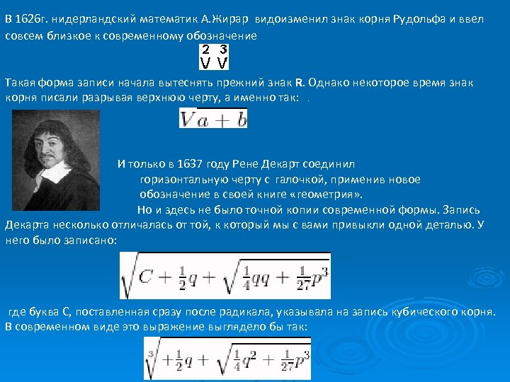 В 1626 г. нидерландский математик А. Жирар видоизменил знак корня Рудольфа и ввел совсем