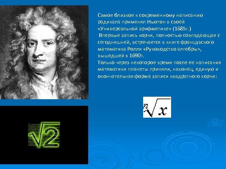 Самое близкое к современному написанию радикала применял Ньютон в своей «Универсальной арифметике» (1685 г.
