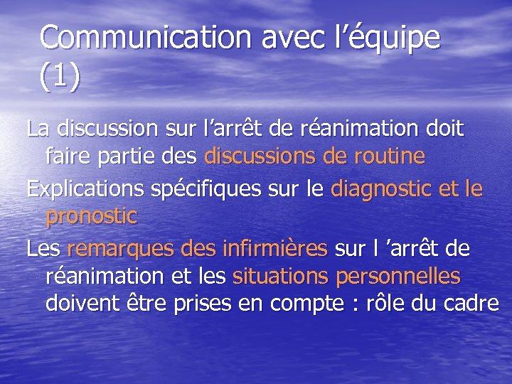 Communication avec l'équipe (1) La discussion sur l'arrêt de réanimation doit faire partie des