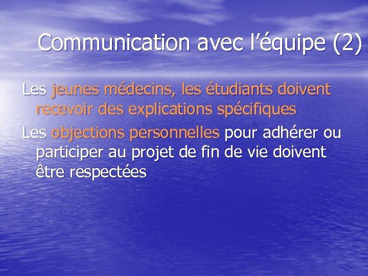 Communication avec l'équipe (2) Les jeunes médecins, les étudiants doivent recevoir des explications spécifiques