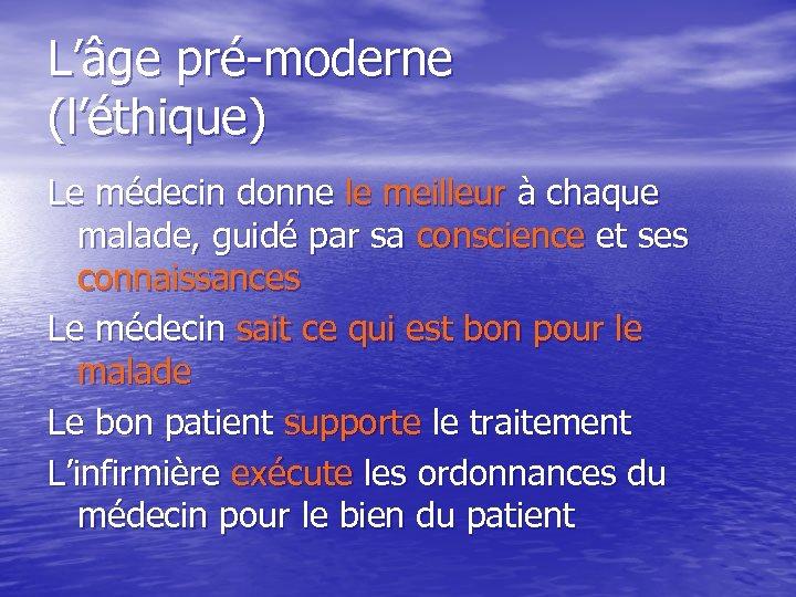 L'âge pré-moderne (l'éthique) Le médecin donne le meilleur à chaque malade, guidé par sa