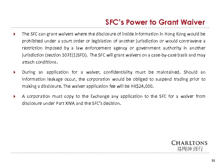 SFC's Power to Grant Waiver The SFC can grant waivers where the disclosure of
