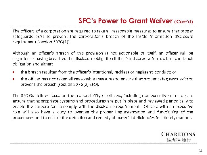 SFC's Power to Grant Waiver (Cont'd) The officers of a corporation are required to