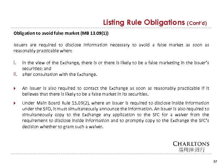 Listing Rule Obligations (Cont'd) Obligation to avoid false market (MB 13. 09(1)) Issuers are