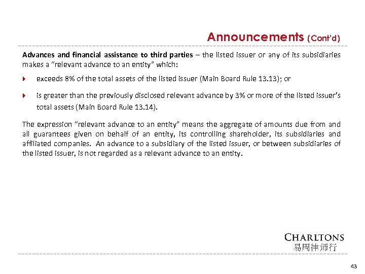 Announcements (Cont'd) Advances and financial assistance to third parties – the listed issuer or