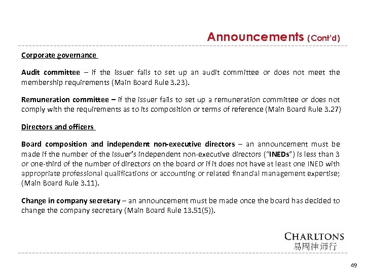 Announcements (Cont'd) Corporate governance Audit committee – if the issuer fails to set up