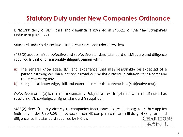Statutory Duty under New Companies Ordinance Directors' duty of skill, care and diligence is