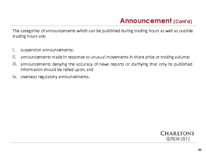Announcement (Cont'd) The categories of announcements which can be published during trading hours as