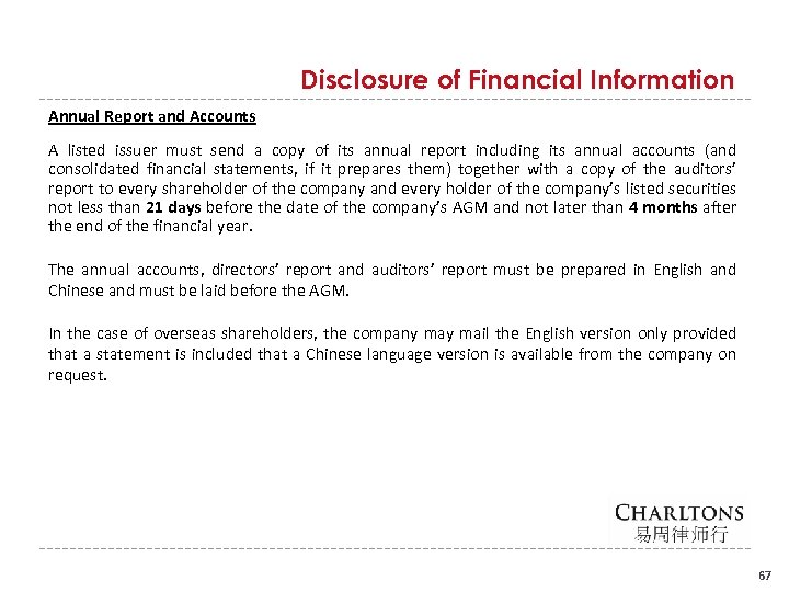 Disclosure of Financial Information Annual Report and Accounts A listed issuer must send a