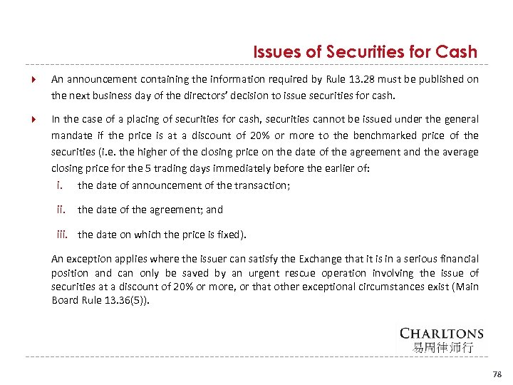 Issues of Securities for Cash An announcement containing the information required by Rule 13.