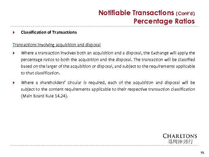 Notifiable Transactions (Cont'd) Percentage Ratios Classification of Transactions involving acquisition and disposal Where a